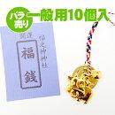 開運干支「子」新えと根付5円玉鈴付(10個セット)