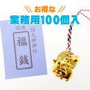 開運干支「子」新えと根付5円鈴付☆お得な100個セット☆