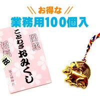 開運干支「丑」ことわざおみくじ干支姿根付5円玉鈴付☆お得な100個セット☆