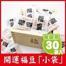 開運ミニ福豆・小袋タイプ(30袋入)