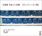 北海道手ぬぐい本舗 ロックソーラン節(注染)白くまが一生懸命に踊ります!