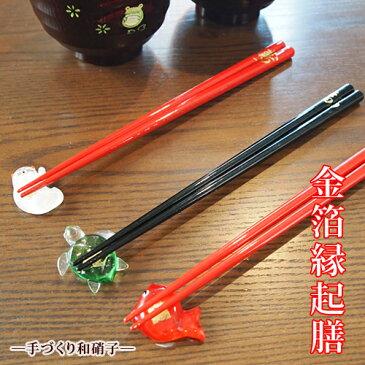 【日本製金箔】【お箸置き】【お箸】お箸置きとお箸のセットなす・亀・猫・鯛・福の5種類