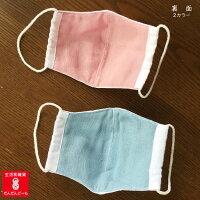 マスクさらしガーゼ」心地良い洗える在庫あり【公式】さらしとガーゼの立体マスク男女兼用無地2カラー