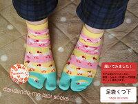 【足袋靴下ソックス】【メール便対応】和柄の足袋靴下【全10柄】丈夫な日本製(奈良)