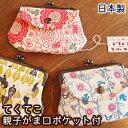 【メール便無料 日本製 京都】てくてこ 親子がま口ポケット付 3柄ポケット付・がま口の中にがま口があるから小分けに便利な財布