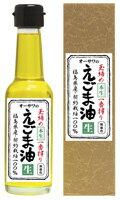 福島県産100% 生タイプなのでクセがなく飲みやすいオーサワのえごま油(しそ油)生1023max10