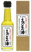 福島県産100% 香ばしい香りと特有の風味オーサワのえごま油(しそ油)1023max10