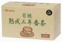 有機JAS認定品 手軽なティーパック 香ばしく風味が良い有機熟成三年番茶(ティーバッグ)