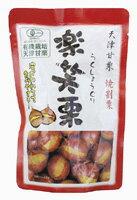 有機JAS認定品 切れ目がついて食べやすい 栗本来の旨味そのまま有機楽笑栗(らくしょうぐり)...