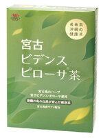 宮古ビデンスピローサ茶1023max10