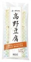 国内産大豆100%使用 消泡剤・膨軟剤不使用 オーサワの高野豆腐1023max10
