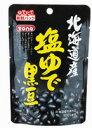 北海道産光黒大豆100% ゆでたて新鮮パック 黒豆本来の風味とあっさり塩味 北海道産 塩ゆで黒豆1023max10