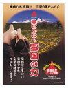 青森産にんにく使用 ニオイ少なく甘みある黒にんにく 雪国の力1023max10