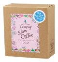 カフェインレス 豊かなコクと風味カップにセットし手軽にドリップa cup of Slow Coffee(スロー...