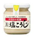有機米麹を使用した発酵調味料素材の味を引き出す 漬物や煮物、炒め物などにやさかの有機塩こ...