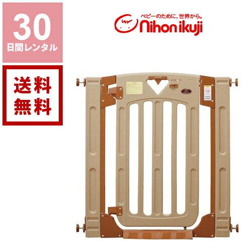 【レンタル】日本育児 スマートゲイト 《30日間レンタル》 往復送料無料 本体 ベビーゲート レンタル