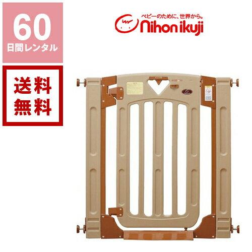 【レンタル】日本育児 スマートゲイト 《60日間レンタル》 往復送料無料 本体 ベビーゲート レンタル