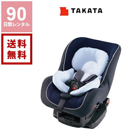 【レンタル】タカタ TAKATA チャイルドシート ミリブ6000《90日間レンタル》往復送料無料 3点式シートベルト