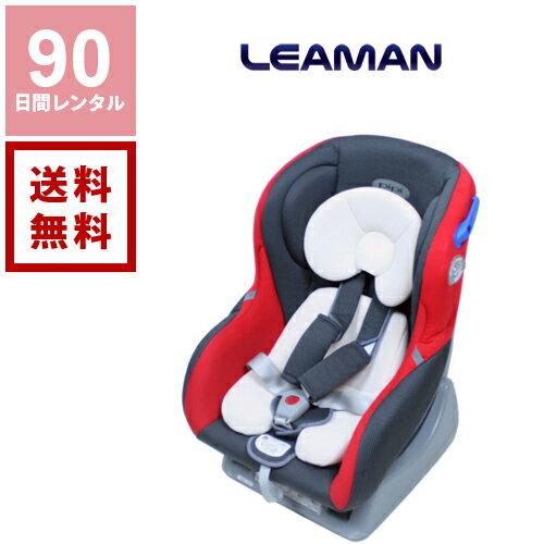 【レンタル】リーマン LEAMAN チャイルドシート ピピデビュー・ソシエネディ《90日間レンタル》往復送料無料 3点式シートベルト固定 LYD-361 LYF-375