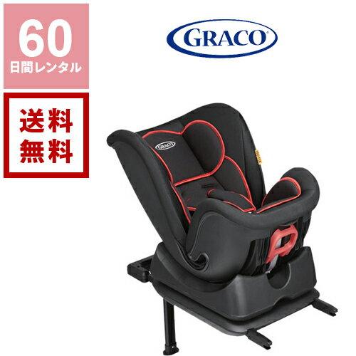 【レンタル】グレコ GRACO チャイルドシート ジーフィックス G-FIX《60日間レンタル》往復送料無料 ISOFIX 3点式シートベルト固定 4969220671963