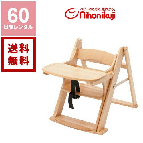 【レンタル】日本育児 木製スマート ハイチェア《60日間レンタル》 往復送料無料 ベビーチェアレンタル 6660008001
