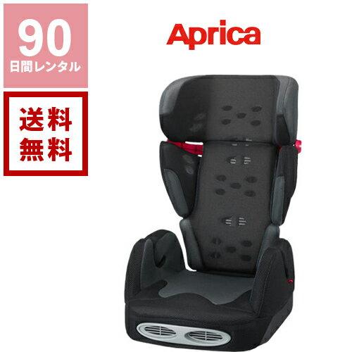 【レンタル】アップリカ ジュニアシート《90日間レンタル》往復送料無料