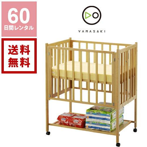【レンタル】ヤマサキ ベビーベッド 折りたたみコンパクトベッド ナチュラル C-007《60日間レンタル》往復送料無料