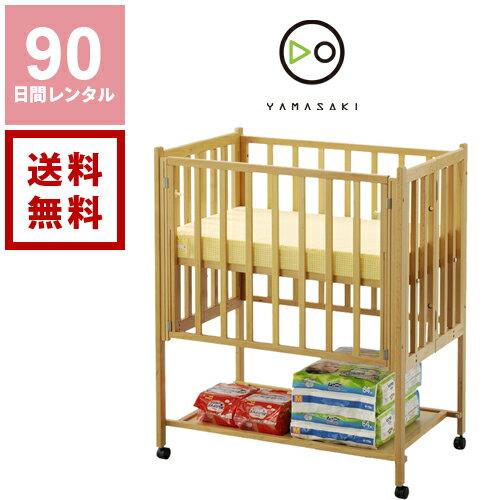 【レンタル】ヤマサキ ベビーベッド 折りたたみコンパクトベッド ナチュラル《90日間レンタル》往復送料無料