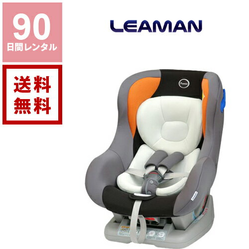 【レンタル】リーマン LEAMAN チャイルドシート パミオウーノ《90日間レンタル》往復送料無料 3点式シートベルト LYE-511
