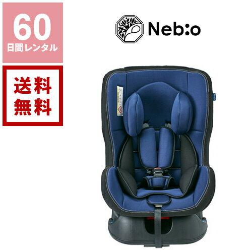 【レンタル】ネビオ チャイルドシート ネムピット ネイビー《60日間レンタル》往復送料無料