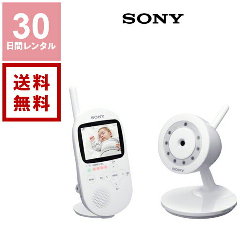 【レンタル】ベビーモニターA ソニー ベビー用品 ベビーモニターレンタル《30日間レンタル》 往復送料無料