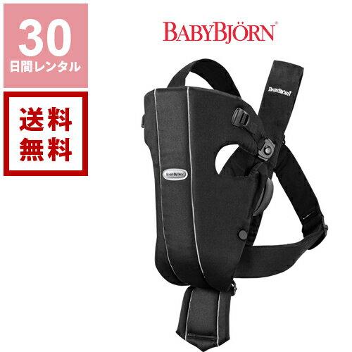 【レンタル】30日間 ベビービョルンキャリア往復送料無料