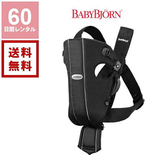 【レンタル】60日間 ベビービョルンキャリア往復送料無料