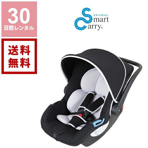 【レンタル】日本育児 チャイルドシート スマートキャリー ISOFIX ベースセット ブラック《30日間レンタル》往復送料無料