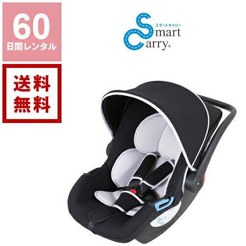 【レンタル】日本育児 チャイルドシート スマートキャリー ISOFIX ベースセット ブラック《60日間レンタル》往復送料無料