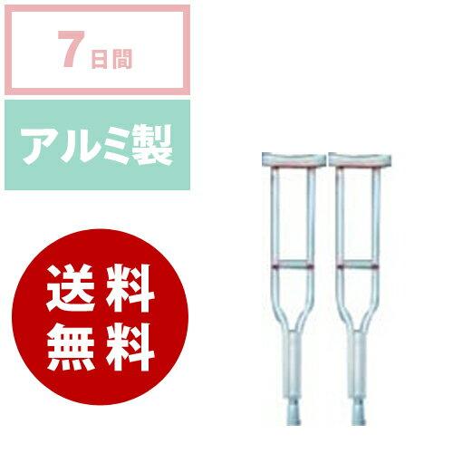 【レンタル】松葉杖 大 株式会社 星医療酸器《7日間レンタル》 往復送料無料