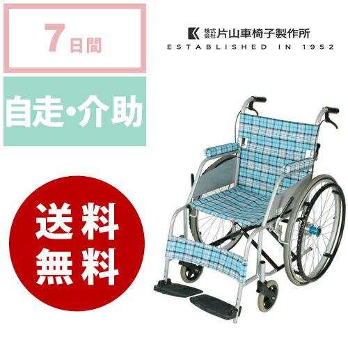 【レンタル】片山車椅子製作所 軽量・スタンダード車椅子 自走・介助兼用 軽量タイプ《7日間レンタル》往復送料無料 KARL カール 自走式 KW-901B