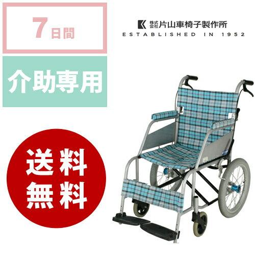 【レンタル】片山車椅子製作所 軽量・スタンダード車椅子 KARL カール 介助式 KW-903B 介助専用 軽量タイプ《7日間レンタル》 往復送料無料