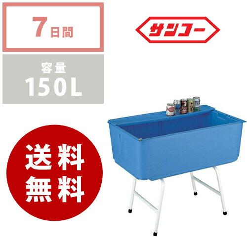 【レンタル】アイスボックス サンコー 150L《7日間レンタル》往復送料無料