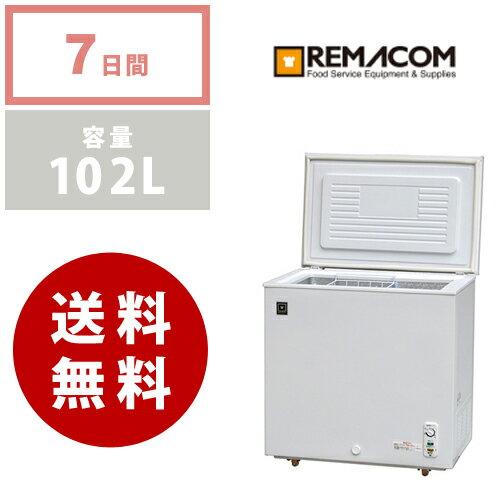 【レンタル】冷凍ストッカー 102L《7日間レンタル》往復送料無料