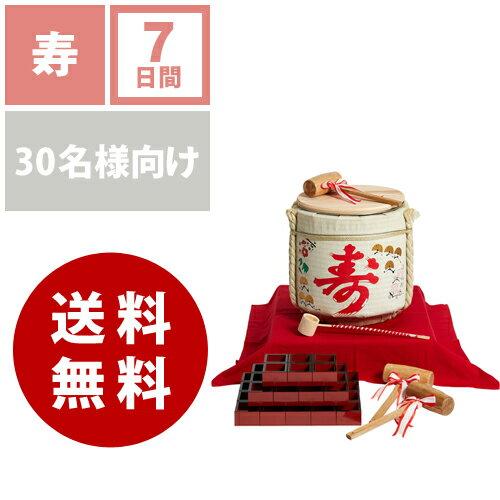 【レンタル】寿 2斗 樽酒用菰樽 鏡開きセット 約14L《7日間レンタル》往復送料無料