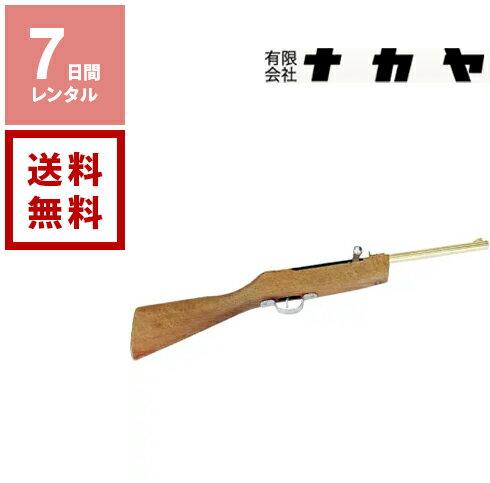 【レンタル】射的銃 有限会社ナカヤ《7日間レンタル》往復送料無料