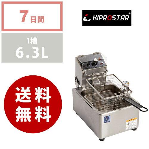【レンタル】業務用電気フライヤー 1槽 6.3L《7日間レンタル》往復送料無料