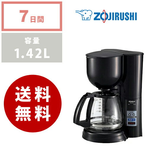 【レンタル】象印 コーヒーメーカー 大型・10杯分《7日間レンタル》往復送料無料