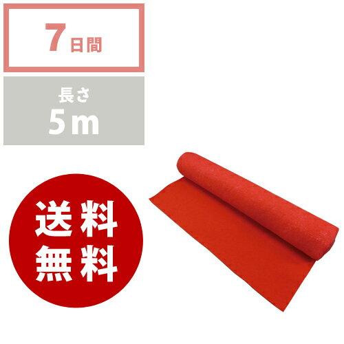 【レンタル】レッドカーペット《7日間レンタル》往復送料無料