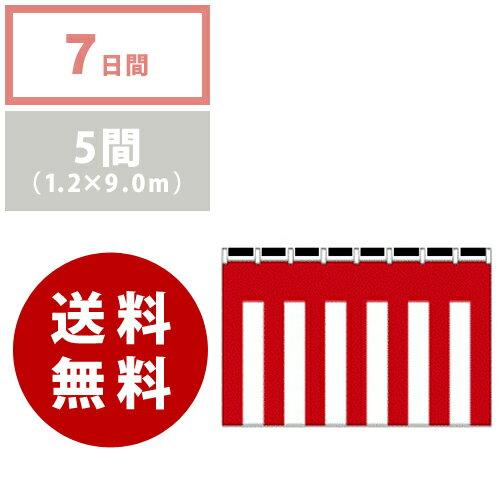 【レンタル】紅白幕 5間 幅900cm 高さ120cm《7日間レンタル》往復送料無料