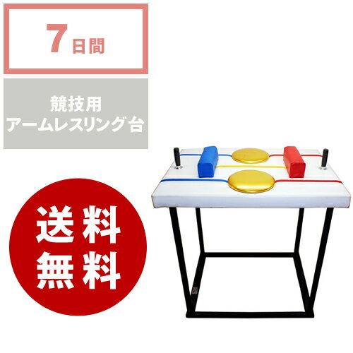 【レンタル】アームレスリング台《7日間レンタル》往復送料無料