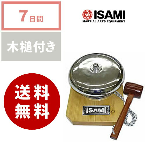 【レンタル】ゴング ISAMI(イサミ)《7日間レンタル》往復送料無料