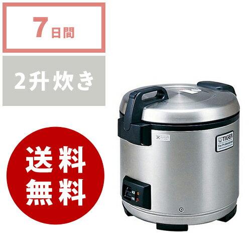 【レンタル】大型炊飯器 (2升炊き用)《7日間レンタル》往復送料無料