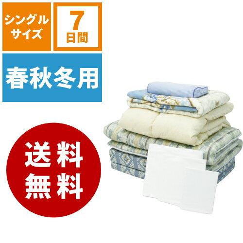 【レンタル】布団8点セット 毛布 寝具レンタル《7日間レンタル》往復送料無料